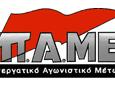 Όλοι στην Πρωτομαγιάτικη απεργιακή συγκέντρωσηστο Δημαρχείο Πολυγύρου 10:30 π.μ.  Εργατική Πρωτομαγιά 2017 Με τους εργαζόμενους όλων των χωρών για ένα κόσμο χωρίς εκμετάλλευση, πολέμους, προσφυγιά! Συναδέλφισες Συνάδελφοι Τιμούμε την […]