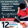 ΔΕΛΤΙΟ ΤΥΠΟΥ 24ωρη απεργιακή κινητοποίηση στις 12 του Σεπτέμβρη 2012 για την εξαθλίωση των νέων εκπαιδευτικών  Το Δ.Σ. της Δ.Ο.Ε. σε συνεδρίασή του, στις 8 Αυγούστου 2012, αφού έλαβε […]