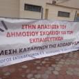 Ανακοίνωση για Παράσταση Διαμαρτυρίας, Τρίτη 11/11/2014 στον Πολύγυρο Συναδέλφισσες , Συνάδελφοι Σας ενημερώνουμε ότι μετά από συζήτηση που έγινε στη συνεδρίαση του Διοικητικού Συμβουλίου τη Δευτέρα 13/10/2014 για το θέμα […]