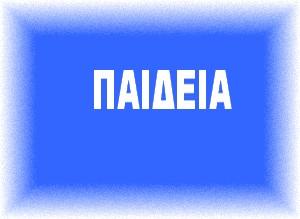 Σας ενημερώνουμε ότι εκπρόσωποί μας στις δημοτικές επιτροπές παιδείας είναι: Τακτικός Αναπληρωματικός Δ.Ε.Π. Δήμου Πολυγύρου Αμπελίδης Αναστάσιος Σμυρλής Νικόλαος Δ.Ε.Π. Δήμου Ν. Προποντίδας Χατζηδημητριάδου Χρυσάνθη Αδαμίδου Ραλλιώ Δ.Ε.Π. Δήμου Αριστοτέλη […]