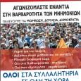 Το ΔΣ του συλλόγου καλεί τα μέλη του, να συμμετέχουν μαζικά και δυναμικά στην 24ωρη Πανδημοσιοϋπαλληλική Απεργία, την Πέμπτη 27 Νοεμβρίου 2014, που κήρυξε η Ε.Ε. της Α.Δ.Ε.Δ.Υ. με βάση […]