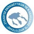 Το ΔΣ του Συλλόγου Εκπ/κών Π.Ε. Ν. Χαλκιδικής «Ο ΑΡΙΣΤΟΤΕΛΗΣ» θα συνεδριάσει τη Παρασκευή 17/06/2016 ώρα 14:00, στο 1ο Δημ Σχ. Ν. Καλλικράτειας με τα εξής θέματα:  Ενημέρωση […]