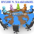 4ο Ενημερωτικό Σημείωμα «Συνεδρίαση του ΠΥΣΠΕ Χαλκιδικής » Χαλκιδική, 19/3/2015 Συναδέλφισσες και συνάδελφοι, Tην Πέμπτη, 19 Μαρτίου 2015, πραγματοποιήθηκε συνεδρίαση του ΠΥΣΠΕ Ν. Χαλκιδικής. Στη συνεδρίαση εξετάστηκαν τα παρακάτω θέματα: […]